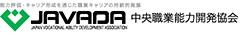 JAVADA 中央職業能力開発協会